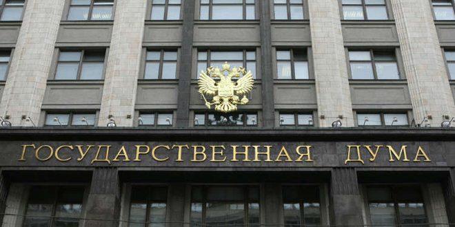 الدوما الروسي يشدد العقوبات على جرائم تمويل وتجنيد الإرهابيين