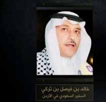 فير سعودي يخرج عن صمته ويتحدث عن صفقة القرن ودفع 460 مليارا