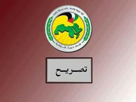 القيادة القطرية لحزب البعث العربي الاشتراكي تؤكد أن قيادة الحزب عقدت في الأيام الثلاثة الأخيرة
