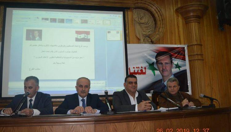 فرع اتحاد الصحفيين بطرطوس يعقد مؤتمره السنوي