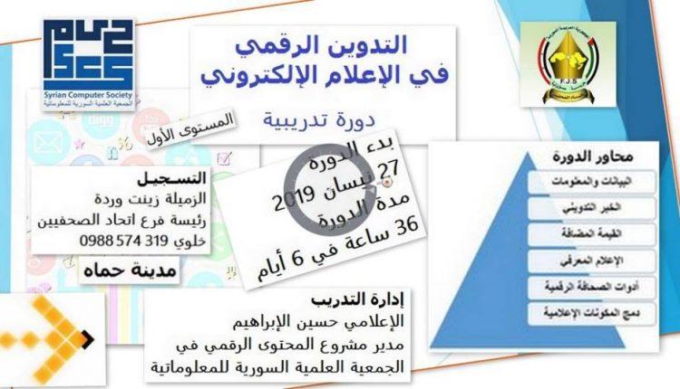 زملاؤنا الأعزاء في محافظة حماة 27 نيسان الجاري ( دورة في التدوين الرقمي بالإعلام الإلكتروني)