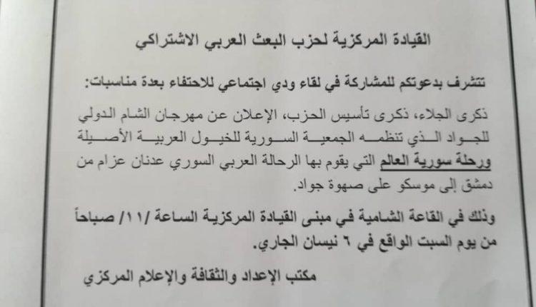 القيادة المركزية لحزب البعث العربي الاشتراكي