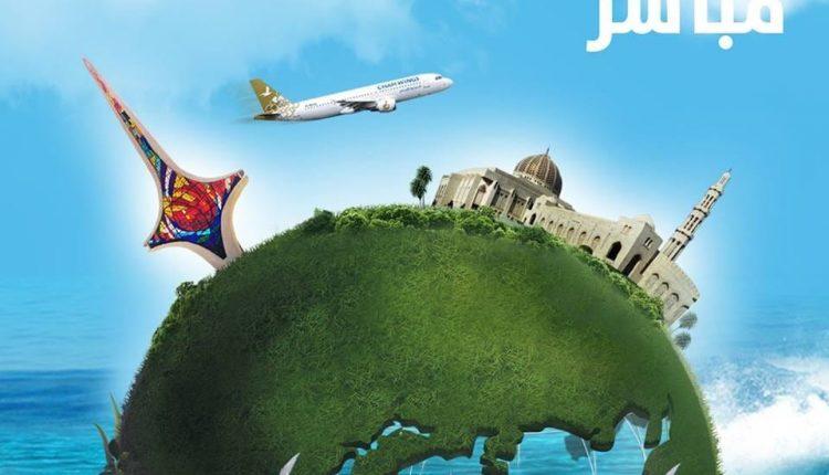 أجنحة الشام للطيران تُحلّق من جديد إلى سماء العاصمة مسقط مباشرةً