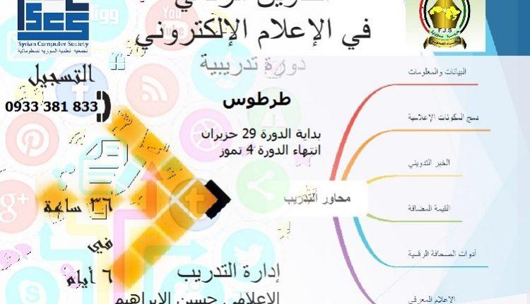 دورة التدوين الرقمي في طرطوس