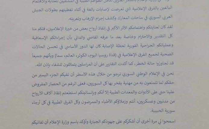 بطاقة شكر من وزير الاعلام لادارة مشفى حلب