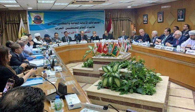 البيان الختامي لاجتماع الأمانة العامة والمكتب الدائم للاتحاد العام للصحفيين العرب بالقاهرة